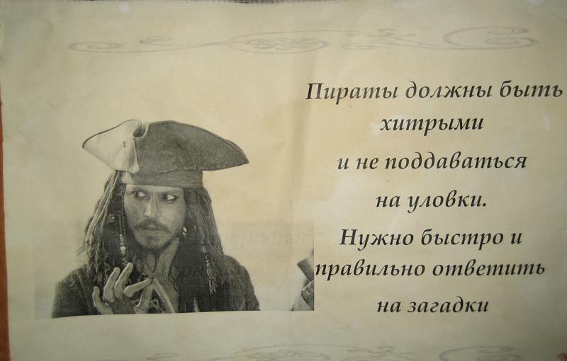Стих поздравление пирата